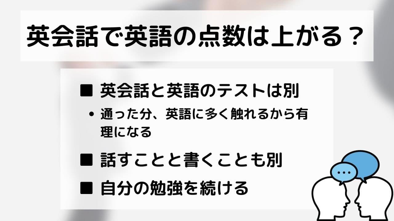英検三級 勉強方法 まとめの図