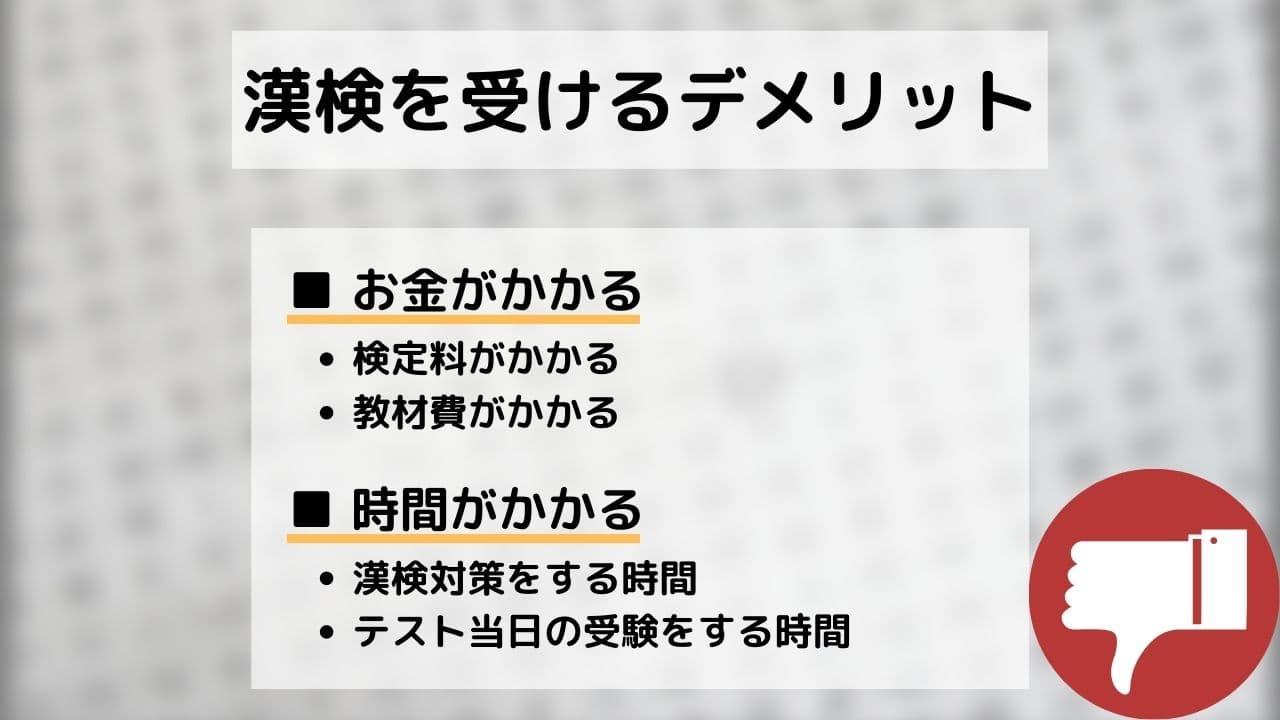 NG単語勉強法の図
