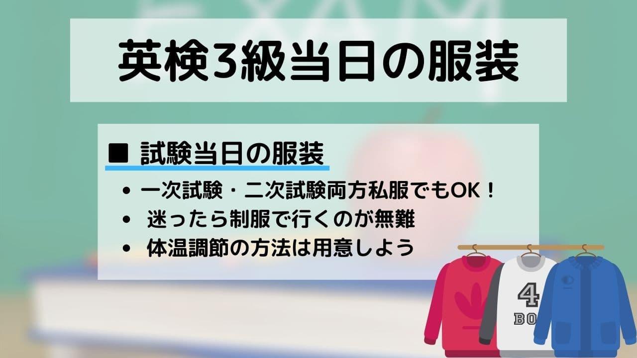 英検3級当日の服装の図