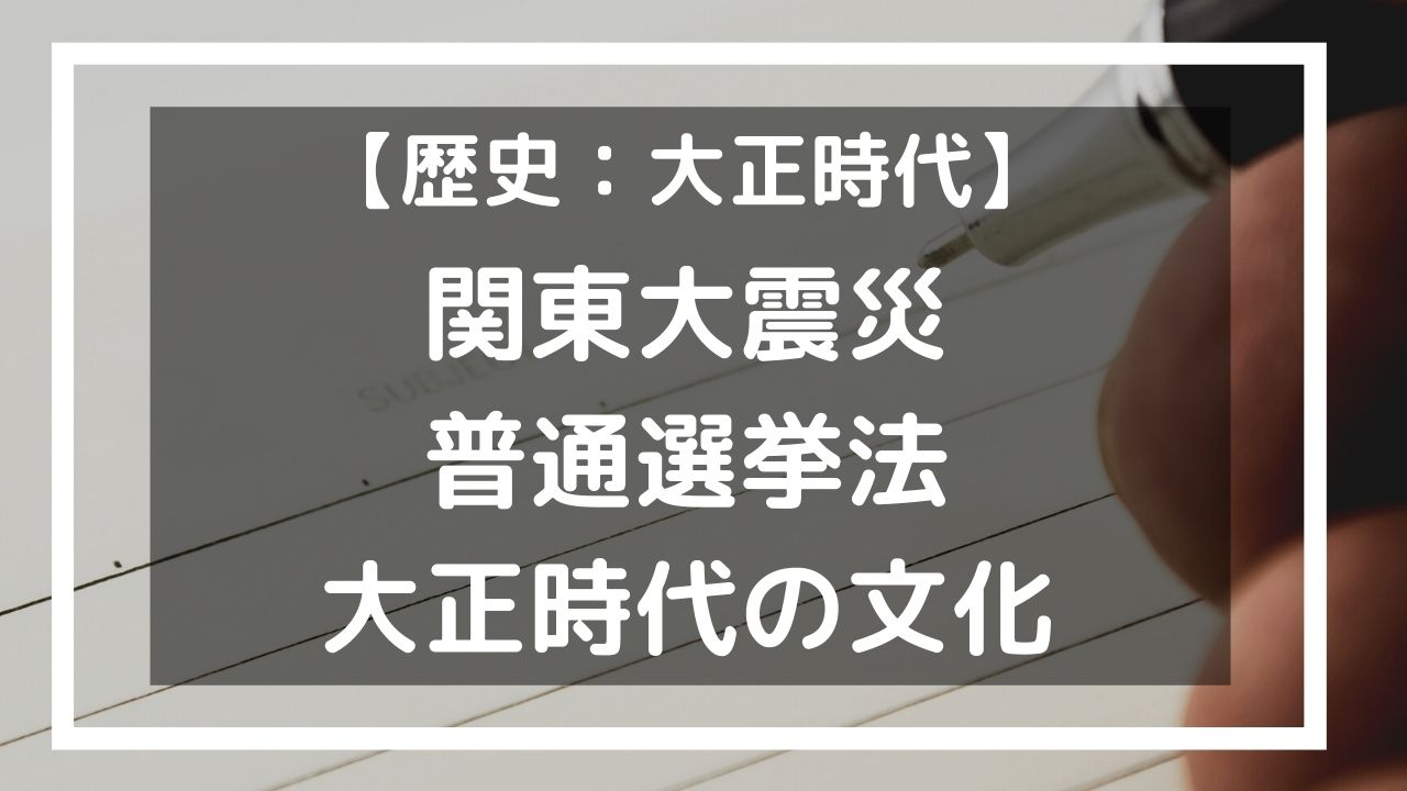 関東大震災・普通選挙法・大正時代の文化の表紙の図