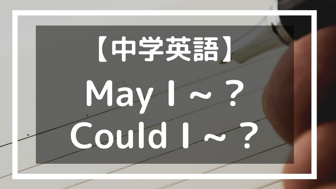 May I ~ ? Could I ~ ?の表紙の図