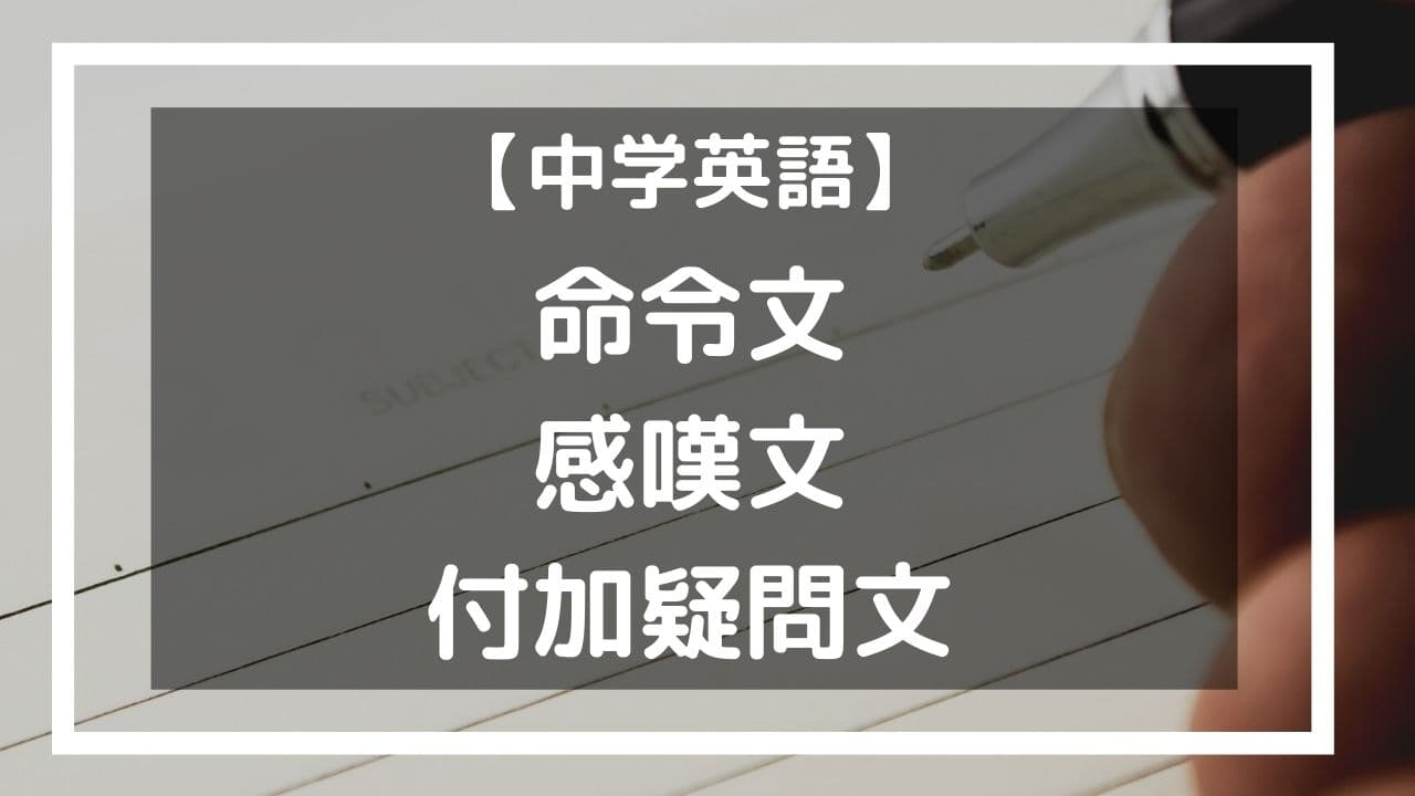 命令文・感嘆文・付加疑問文の表紙の図