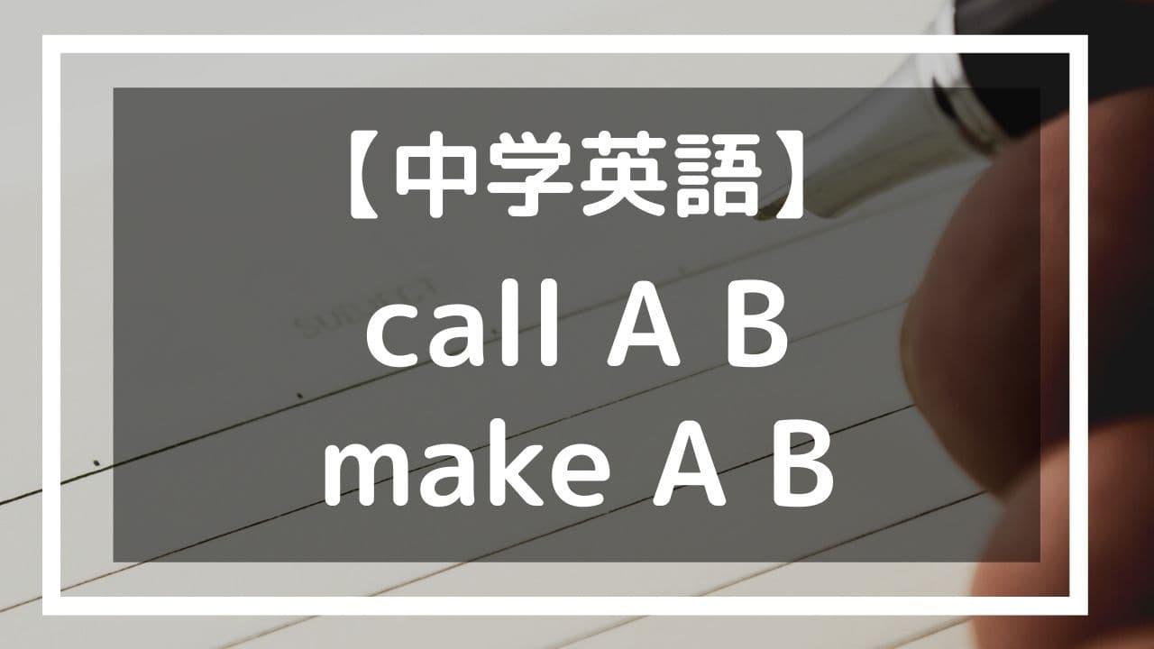 call A B/make A Bの表紙の図